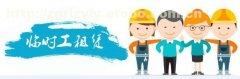 南开区临时工外包公司 临时工外包有什么